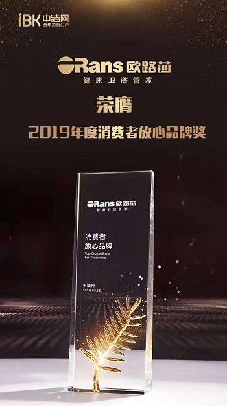 欧路莎卫浴受邀参加《卫浴3·15》盛典,斩获消费者放心品牌奖塑料环